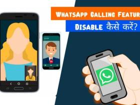 WhatsApp Me Calling Feature Disable Kaise Kare?