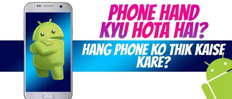 Phone Hang Kyu Hota Hai Aur Hang Phone Ko Kaise Thik Kare?
