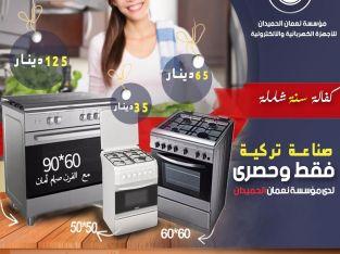 طباخ جي ال جنرال التركي  | عروض طباخات بالكويت