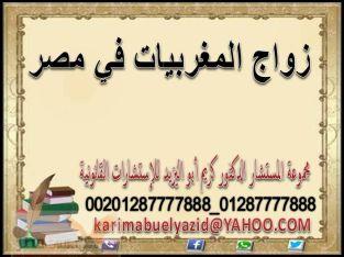 مكتب توثيق عقود زواج المغربيات فى مصر 01287777888