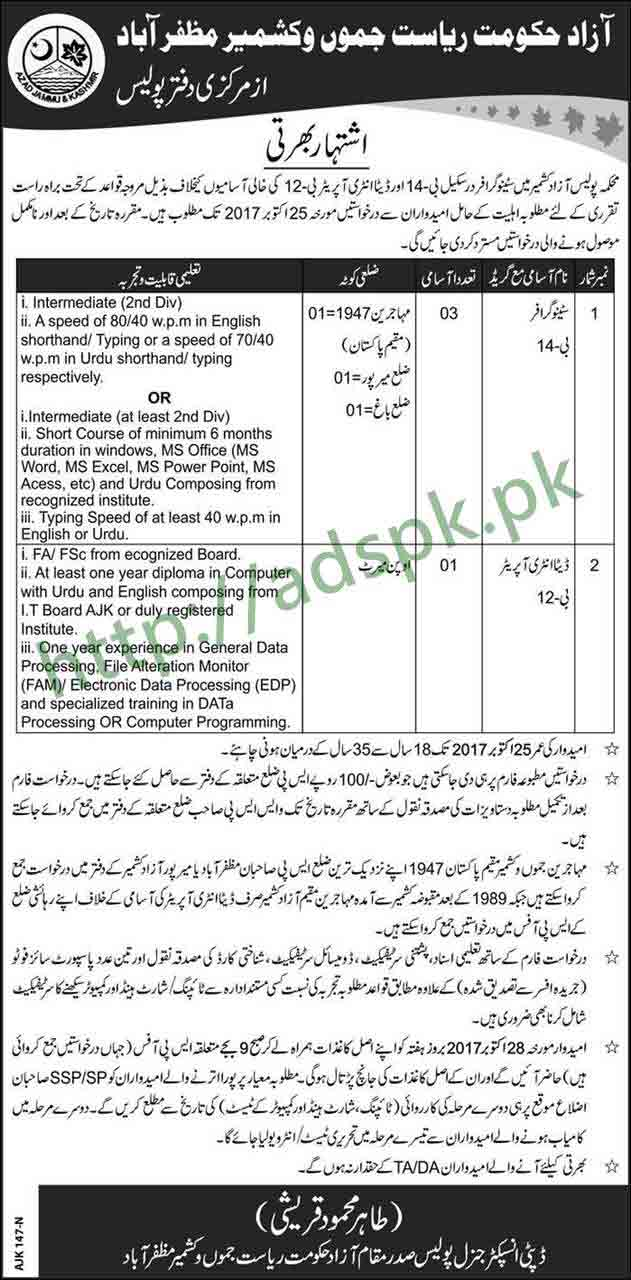 AJK Police Department Jobs 2017 Stenographer Data Entry