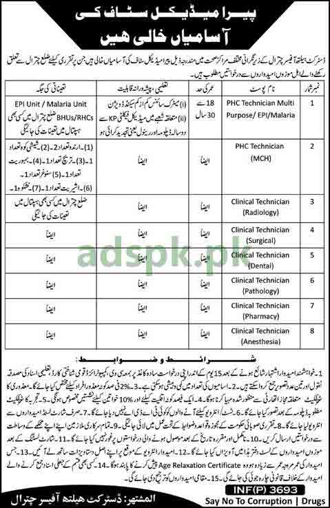 District Health Officer Chitral Jobs 2018 Paramedical