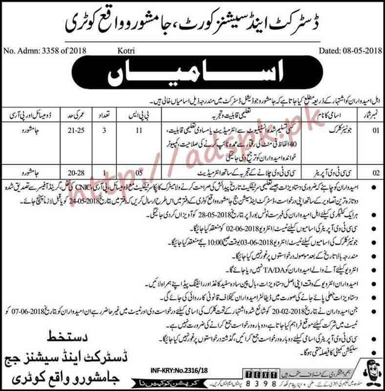 District & Sessions Judge Jamshoro Kotri Sindh Jobs 2018