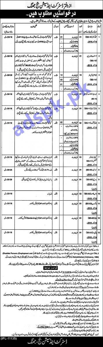 District & Sessions Judge Jhang Jobs 2018 for Stenographer Assistant Librarian Data Entry Operator Budget & Account Examiner Junior Auditor Junior Clerk Jobs Application Form Deadline 12-12-2018 Apply Now