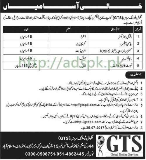 GTS Jobs Global Testing Service New Projects Rawalpindi Islamabad Lahore Karachi Quetta Gilgit FATA Jobs 2017 Written Test Syllabus MCQs Paper for Regional Director Admin Officers CRS Receptionist Test Center Supervisors Jobs Application Form Deadline 25-07-2017 Apply Now by GTS Pakistan