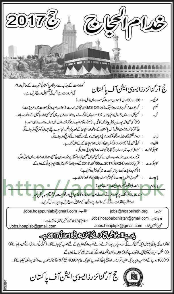 Hajj Organizer Association of Pakistan Jobs 2017 Saudi