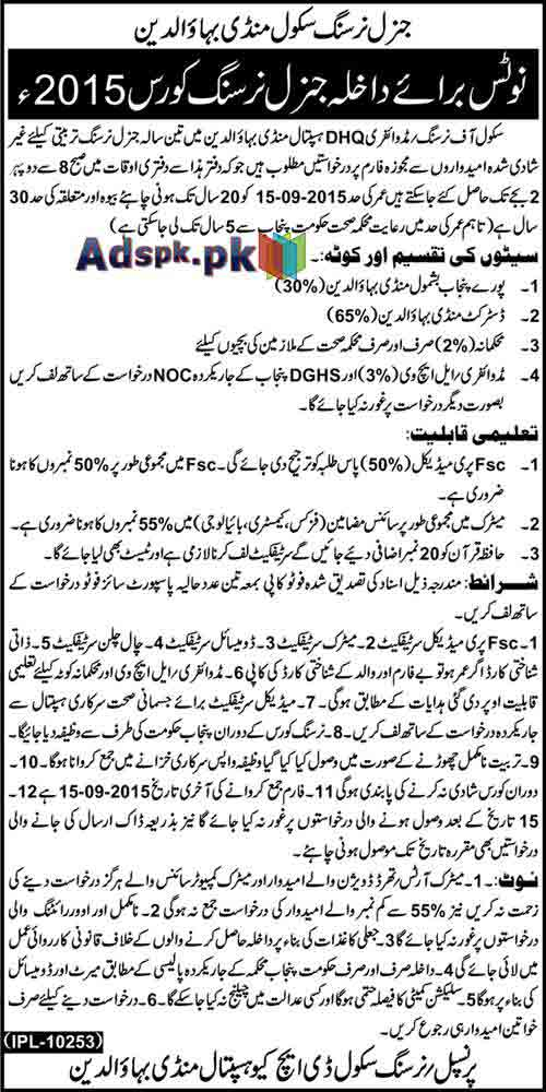 How to Apply General School of Nursing Mandi Bahauddin