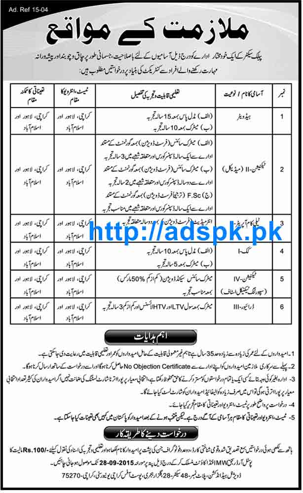 How to Apply Jobs of Public Sector Organization Jobs 2015