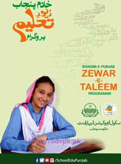 How to get Free Punjab Schoolgirls Khidmat Card Khadim-E-Punjab Zewar-E-Taleem Program 2017 for Class 6th to 10th Schoolgirls is Now 1000 Pak Rupees Educational Monthly Stipend (Paid Quarterly) How to Apply Khidmat Card for Schoolgirls by School Education Department Govt. of Punjab Complete District Wise Details Apply Now