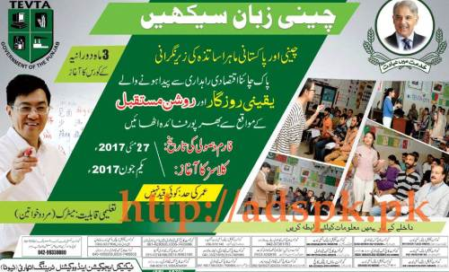 How to Learn Chinese Language TEVTA Punjab Govt. Offer 3 Months Course (No Age Limit) Eligibility Matric (Male-Female) Admissions Application Form Deadline 27-05-2017 Apply Now
