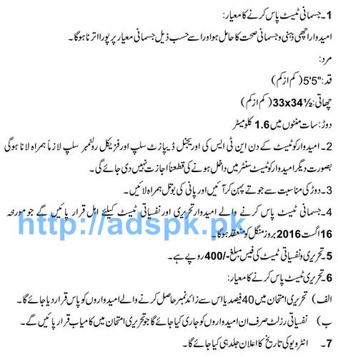 NTS Latest List of Candidates Physical Test Instructions for Constable in Karachi Traffic Police Physical Test Schedule from 06-08-2016 to 11-08-2016 NTS Updated on 03-08-2016 by NTS Pakistan