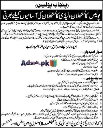 Job Opportunities for Police Constables and Lady