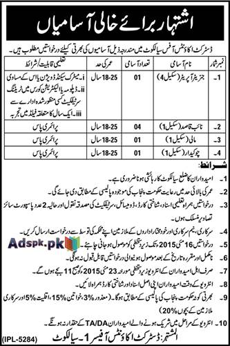 Job Opportunities in District Accounts Office Sialkot for
