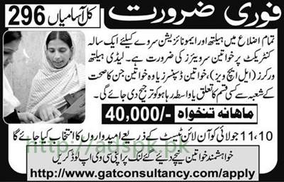 Jobs 296 LHV Dispenser Female Jobs 2017 for All Punjab Districts Best Pay Package Online Test Dated 10-11 July 2017 Apply Online Now