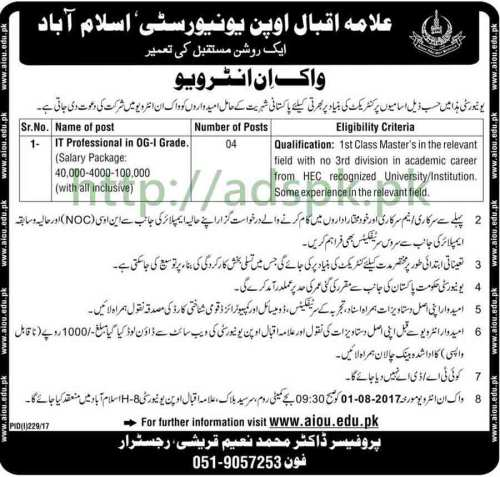Jobs AIOU Allama Iqbal Open University Islamabad Jobs 2017 Walk in Interview for I.T Professional in OG-I Grade Jobs Interviews Dated 01-08-2017 Apply Now