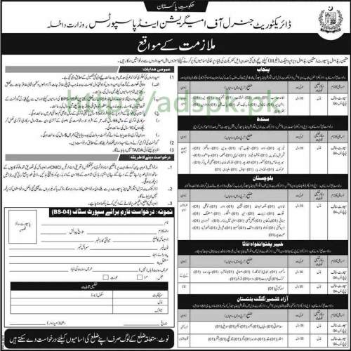 Jobs Directorate General of Immigration and Passports Machine Readable Passport & Visa Project Phase-II Pakistan Jobs 2017 for Support Staff BPS-04 Jobs Application Form Deadline 19-07-2017 Apply Now