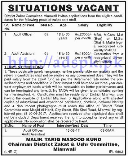 Jobs District Zakat Committee Mianwali Jobs 2017 for Audit Officer Audit Assistant Jobs Application Deadline 10-06-2017 Apply Now