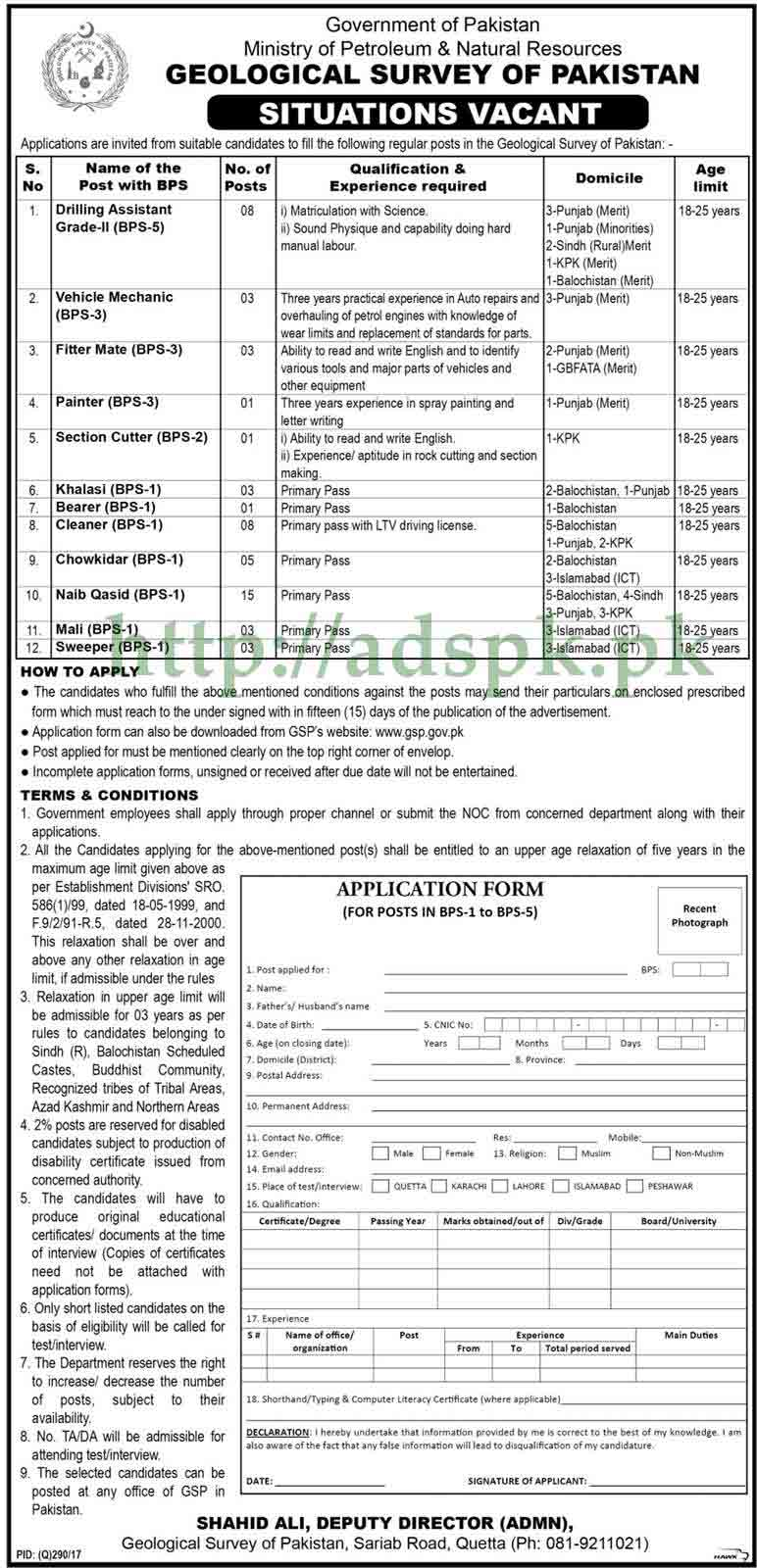 Jobs Geological Survey of Pakistan Jobs 2017 for BPS-01 to