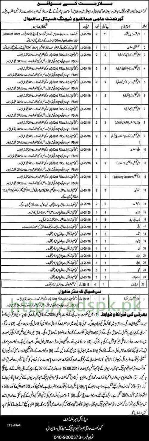 Jobs Government Haji Abdul Qayyum Teaching Hospital Sahiwal Jobs 2017 Junior Clerk Statistical Assistant Junior Technicians and Other Staff Jobs Application Deadline 19-08-2017 Apply Now