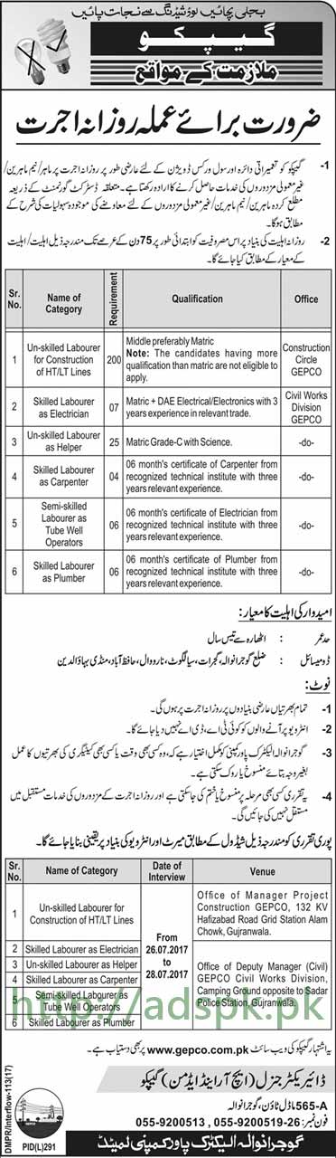 Jobs Gujranwala Electric Power Company Limited GEPCO Jobs 2017 Daily wages Jobs for Skilled Technical Non Technical Staff Interview Deadline 28-07-2017 Apply Now