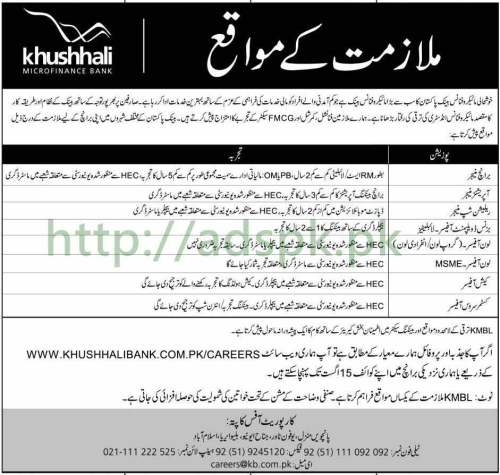 Jobs Khushhali Bank Islamabad Jobs 2017 Branch Manager Operation Manager Relationship Manager Loan Officers Cash Officer Jobs Application Deadline 15-08-2017 Apply Now