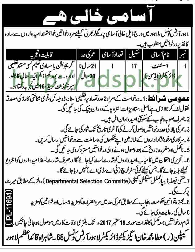 Jobs Lahore Arts Council Lahore Jobs 2017 Assistant