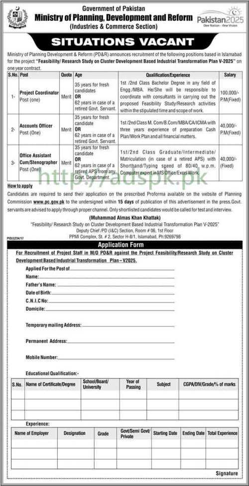 Jobs Ministry of Planning Development & Reform PD&R Islamabad Govt. Jobs 2017 for Project Coordinator Accounts Officer Office Assistant cum Stenographer Jobs Application Form Deadline 29-07-2017 Apply Now