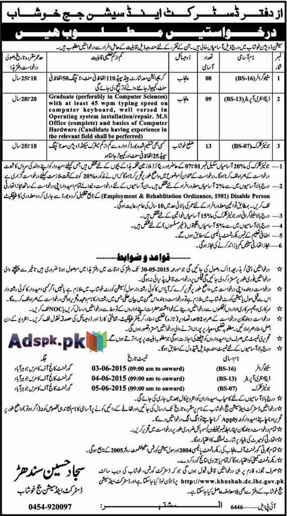 Jobs Open in District and Session Court Khushab for