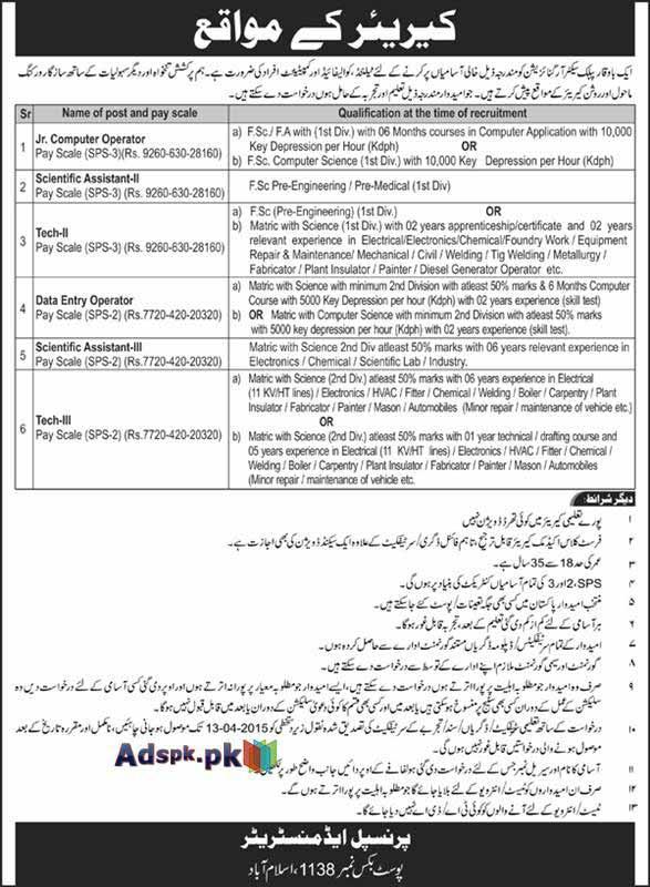 Jobs Open in Leading Public Sector Organization Islamabad