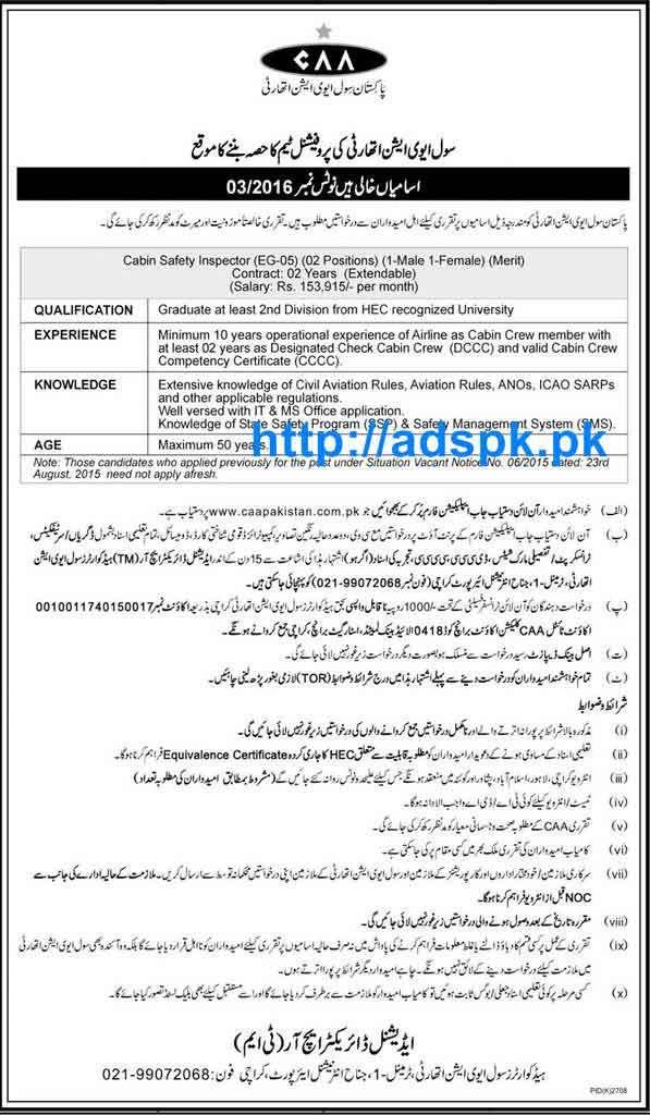 Jobs of Pakistan Civil Aviation Authority Karachi Jobs