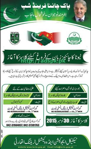 Latest Admissions Open 2015-16 of Pak China Friendship Program (TEVTA) for Chinese Language Course Classes Starting from 30-11-2015 Apply Now