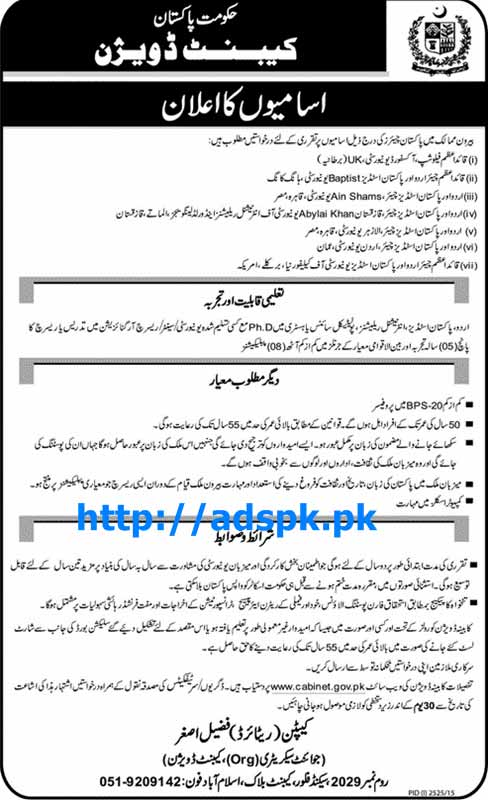 Latest Jobs of Cabinet Division Govt. of Pakistan Jobs 2015 for Quaid-E-Azam Fellowship Oxford University UK University of California America Last Date 20-12-2015 Apply Now