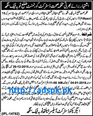 Latest Jobs of EDO Health District Toba Tek Singh Jobs