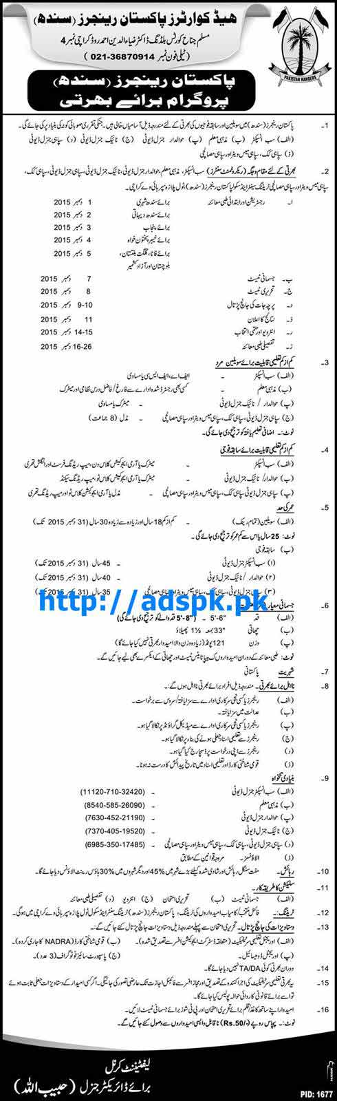 Latest Jobs of Pakistan Rangers (Sindh) Jobs 2015 Recruitment Program for Civilian & Retired Army Soldiers Jobs of Sub Inspector Religious Teacher Havildar Naik Sepoy Cook Mess Waiter and Sepoy Misalchi Registration Starting from 01-12-2015 Apply Now