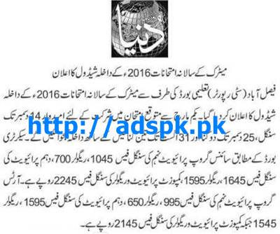 Latest Matric Annual Examinations Schedule 2016 Announced for Punjab Registration Fee Last Date 14-12-2015 Apply Now