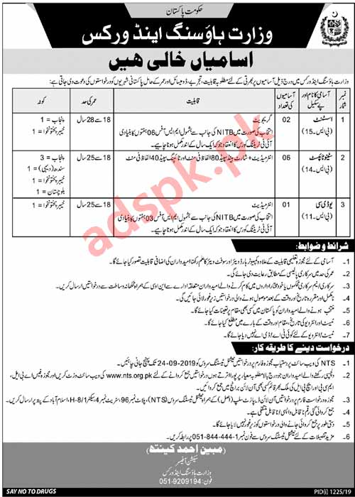 Ministry Housing and Works Jobs 2019 NTS Written Test MCQs Syllabus Paper for Assistant Steno Typist UDC Jobs Application Form Deadline 24-09-2019 Apply Now
