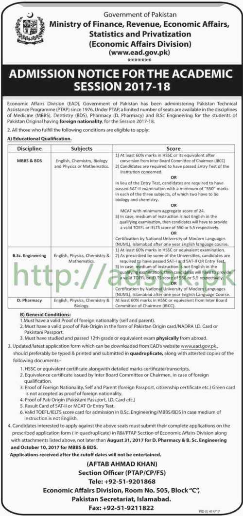 Ministry of Finance Revenue Economic Affairs Statistics and Privatization Economic Affairs Division Islamabad Admissions 2017-2018 Open for MBBS BDS B.Sc Engineering D-Pharmacy Application Form Deadline 31-08-2017 & 10-10-2017 Apply Now