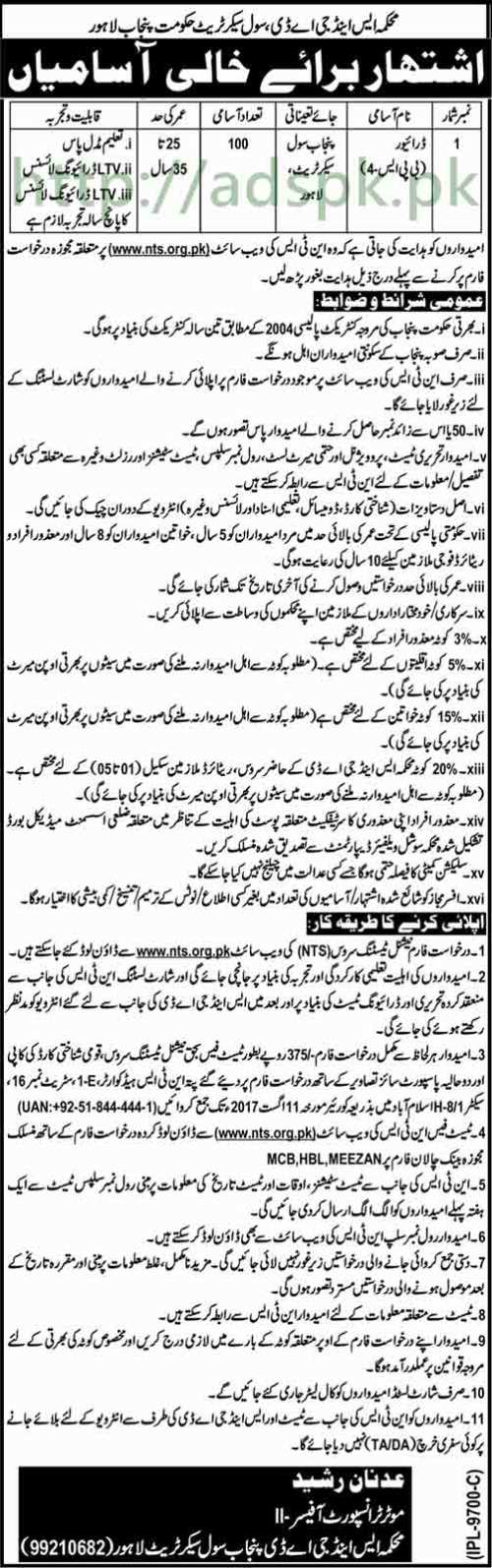 NTS 100 Driver Jobs Services and General Administration Department S&GAD Civil Secretariat Lahore Jobs 2017 NTS Written MCQs Test Syllabus Paper for Driver Jobs Application Form Deadline 11-08-2017 Apply Now by NTS Pakistan