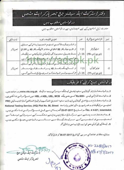 NTS Jobs District & Session Judge Tharparkar at Mithi Jobs 2017 Written Test MCQs Syllabus Paper for Stenographer Junior Clerk Jobs Application Form Deadline 25-07-2017 Apply Now by NTS Pakistan
