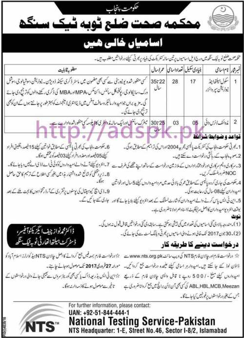 NTS New Career Excellent Jobs Health Department District Toba Tek Singh Jobs Written Test Syllabus Paper for School Health & Nutrition Supervisor Midwife Nurse Application Form Deadline 27-02-2017 Apply Now by NTS Pakistan