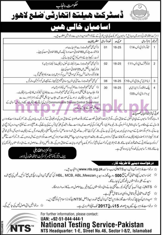 NTS New Career Jobs District Health Authority Lahore Jobs