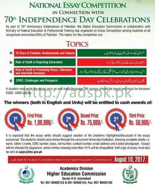 National Essays Competition for students at Pakistan 70th Independence Day Celebrations Essay Deadline 10-08-2017 Apply Now