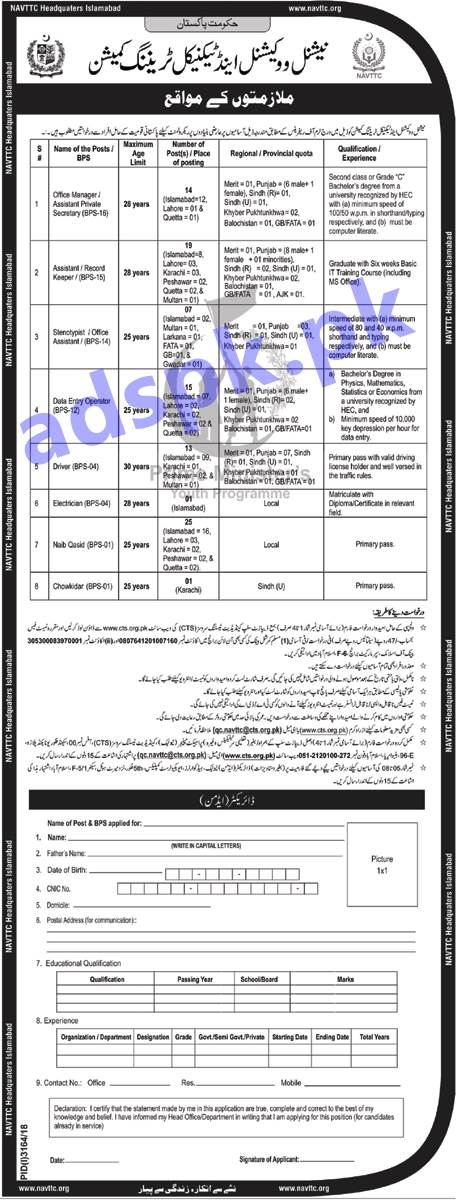 National Vocational & Technical Training Commission (NAVTTC) Jobs 2019 CTS Written Test MCQs Syllabus Paper for Office Manager Assistant Steno Typist Data Entry Operator Driver Electrician Naib Qasid Chowkidar Jobs Application Form Deadline 28-01-2019 Apply Now