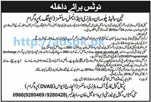 New Admissions Open 2016 Gomal College of Veterinary Sciences Dera Ismail Khan for Diploma in Veterinary and Animal Sciences (03 Years Evening Program) Application Deadline 24-08-2016 Apply Now