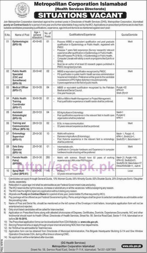 New Career Excellent Jobs Metropolitan Corporation Islamabad DHS Pakistan Jobs for Epidemiologist Public Health Specialists Medical Officer Data Entry Operator Application Form Deadline 20-10-2016 Apply Now