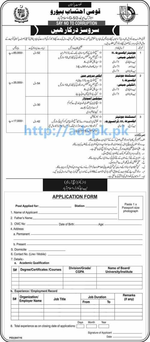 New Career Good Jobs NAB Headquarter Islamabad Pakistan Jobs for Junior Expert Intelligence Assistant Junior Experts (Intelligence Transport) Best Pay Package Application Deadline 24-08-2016 Apply Now