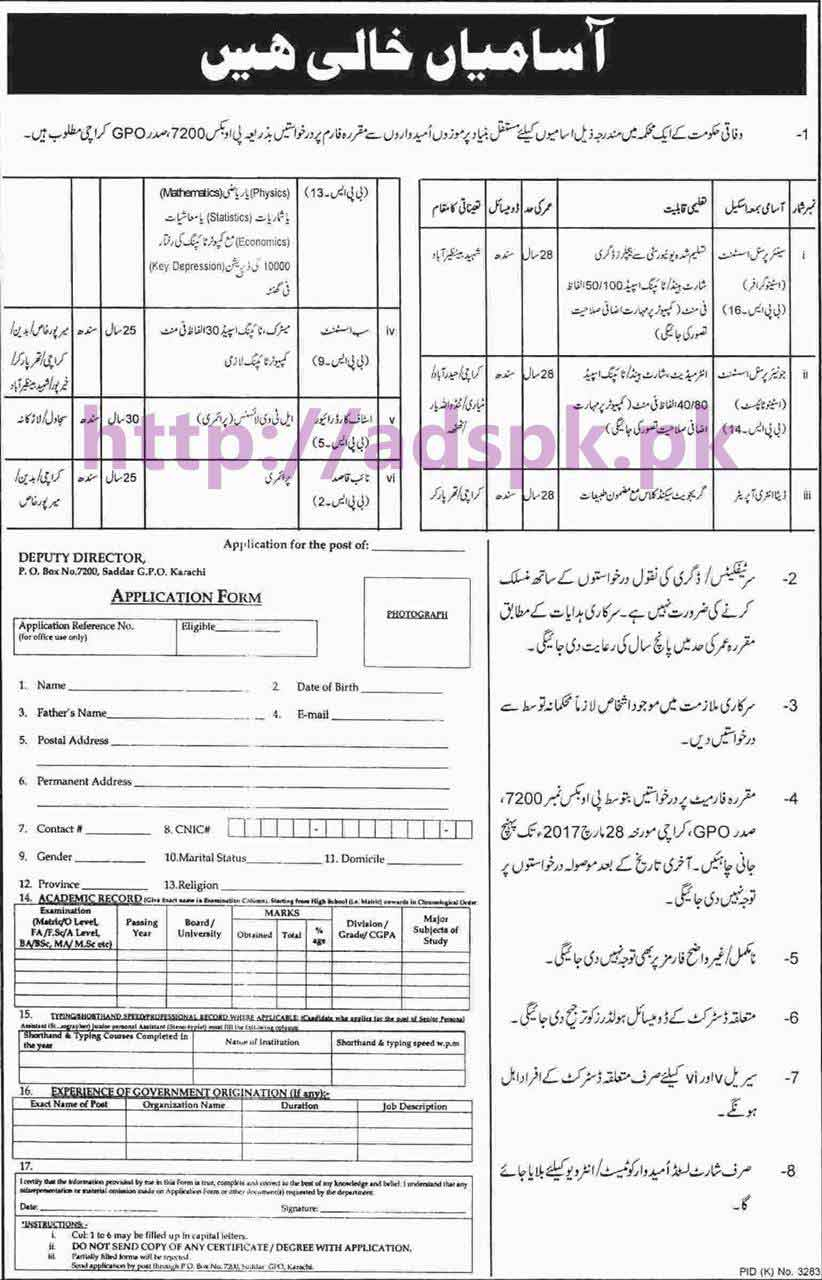 New Career Jobs Federal Govt. Organization P.O Box 7200