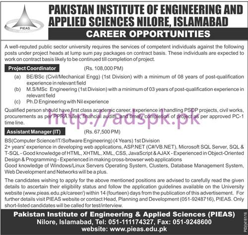 New Career Jobs Pakistan Institute of Engineering & Applied Sciences PIEAS Nilore Islamabad Jobs for Project Coordinator Assistant Manager Application Deadline 28-02-2017 Apply Now