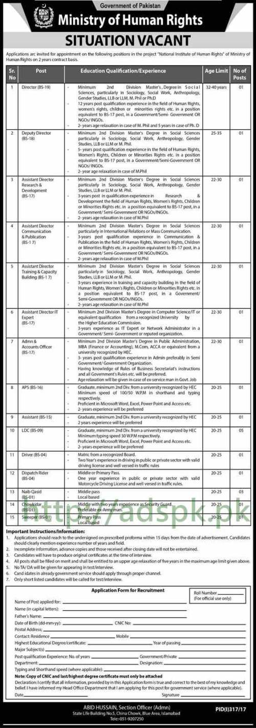 New Jobs Ministry of Human Rights Islamabad Jobs 2017 for Director Deputy Director Assistant Directors Admin Accounts Officer APS Assistant LDC Jobs Application Form Deadline 03-08-2017 Apply Now