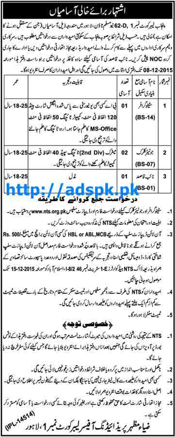 New Jobs Punjab Labour Court No. 1 Jobs 2015 for Stenographer (BPS-14) Junior Clerk (BPS-07) Naib Qasid NTS Last Date 15-12-2015 Apply Now